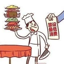 食闻丨广州立法制止餐饮浪费:餐馆设置最低消费额最高罚1万元