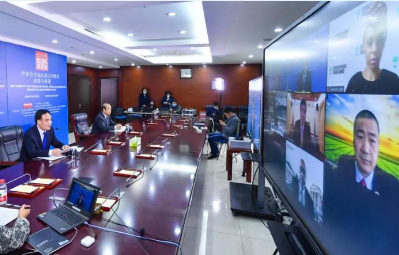 中非合作论坛20周年成果与展望云论坛成功举行