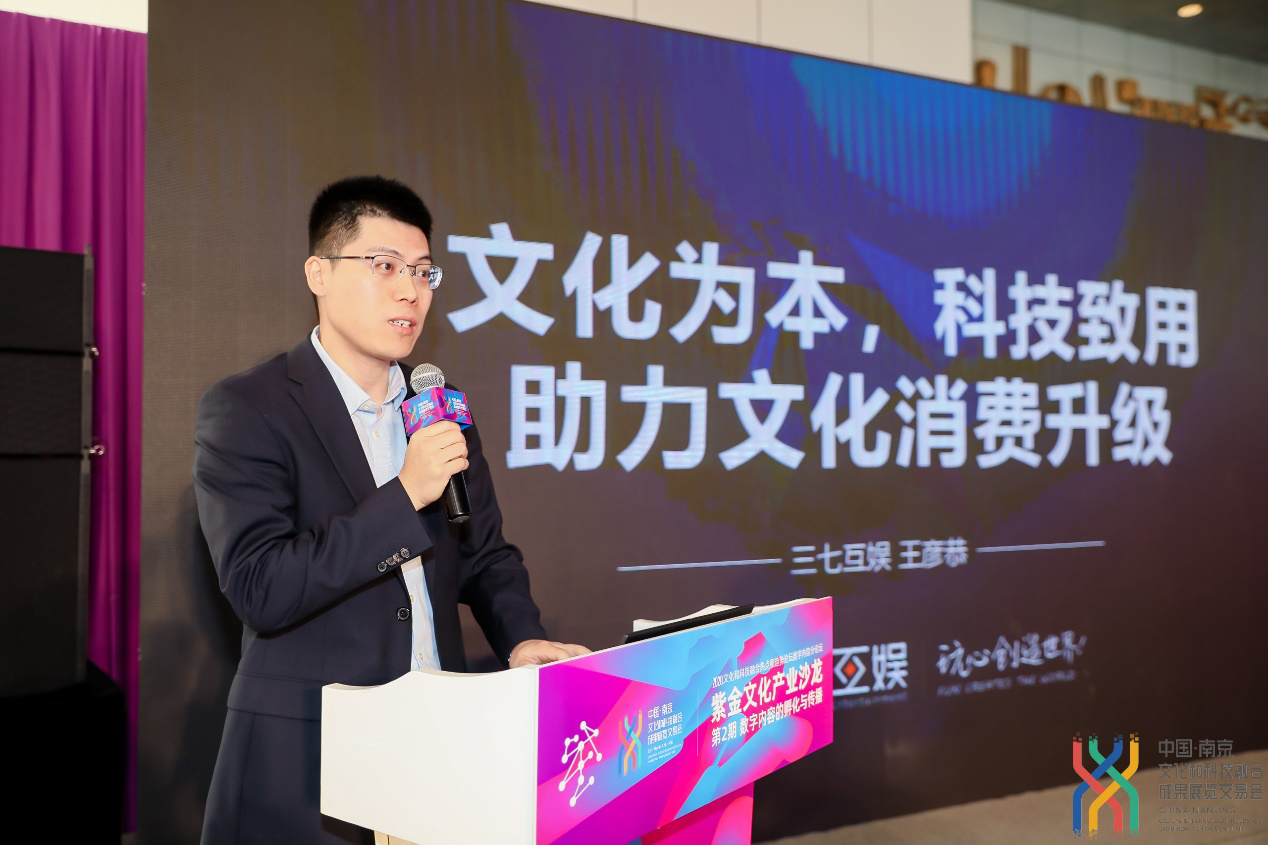 三七互娱王彦恭:把握数字文化产业新机遇用技术助力文化产业发展