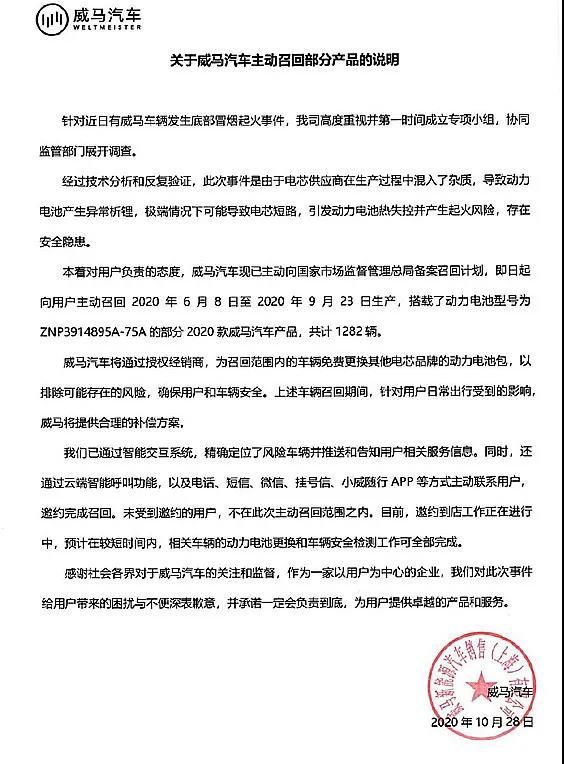 威马汽车自燃事件续:官方承认缺陷电池并召回 占总销量3.6%