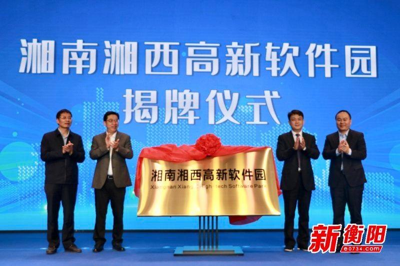 湘南湘西高新软件园揭牌 衡阳开启产业发展新征程