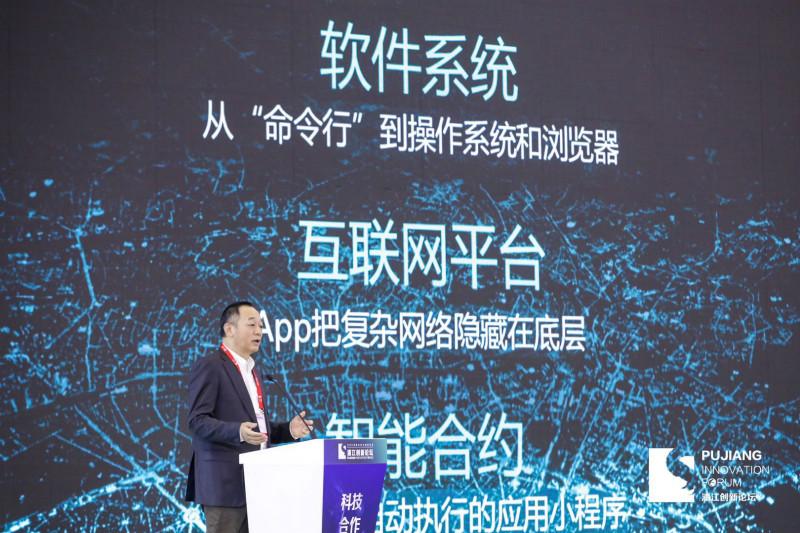 浦江创新论坛热议科技金融:未来金融服务将变成基础设施