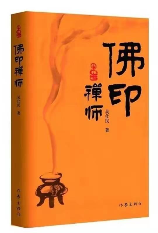 他是苏东坡最有趣的朋友之一,这部长篇小说揭秘他的传奇人生