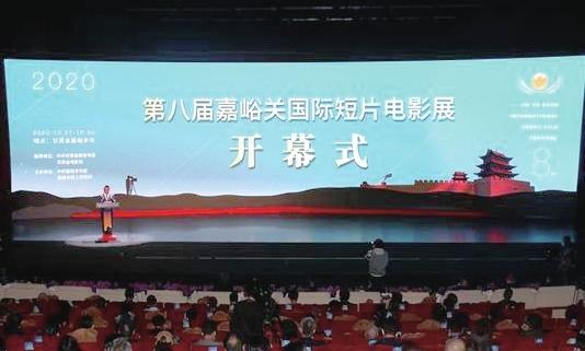 第八届中国嘉峪关国际短片电影展开幕