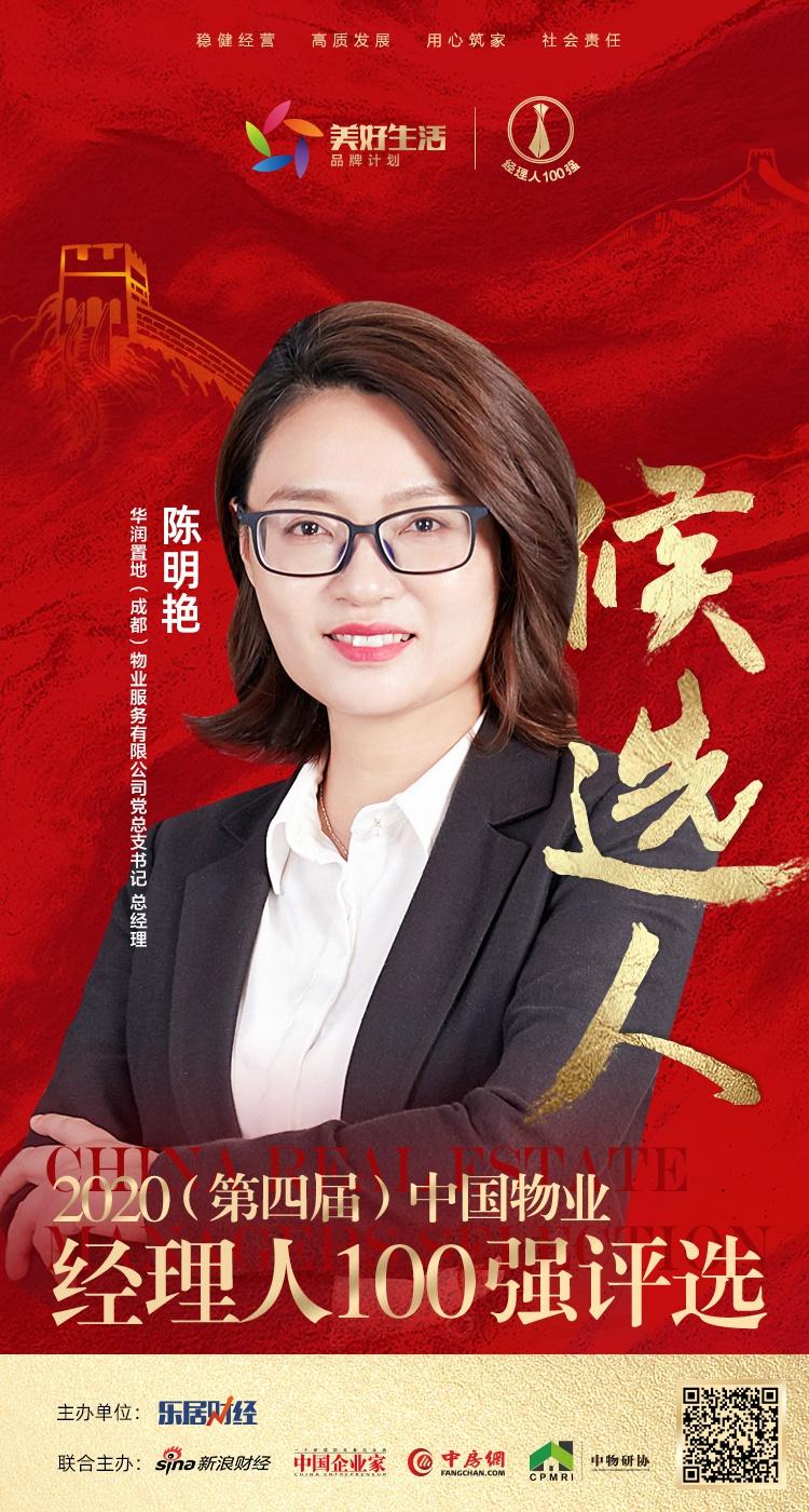 快讯:华润置地(成都)物业陈明艳获提名参选2020中国物业经理人100强