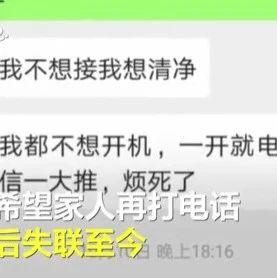 警方深夜通报!22岁失联女教师遇害,微信留言让人心痛