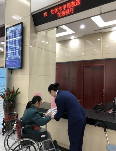 服务民生 传递温度 交通银行江西省分行提升社保业务服务质效