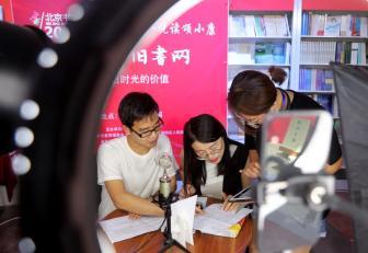 北京规范直播带货 平台对经营者要实人实名验证