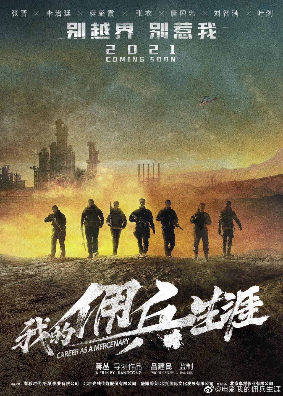 张晋、李治廷等主演电影《我的佣兵生涯》,2021年上映图片
