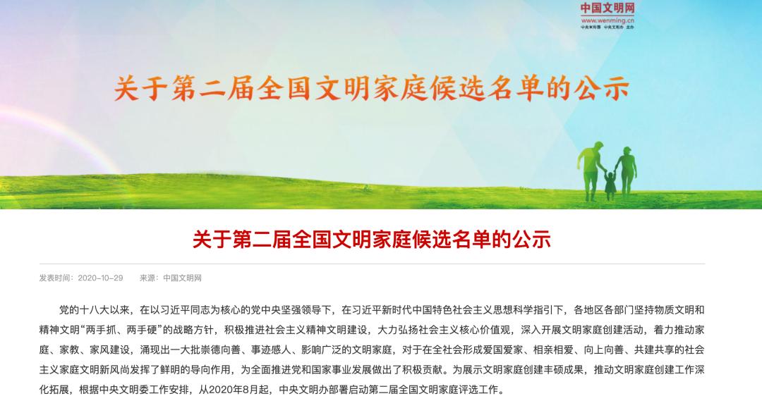 打CALL!云南这些家庭拟入选全国文明家庭候选名单图片