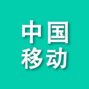"""中国移动举办5G+工业互联网推进会,发布""""1+1+1+N""""产品体系"""