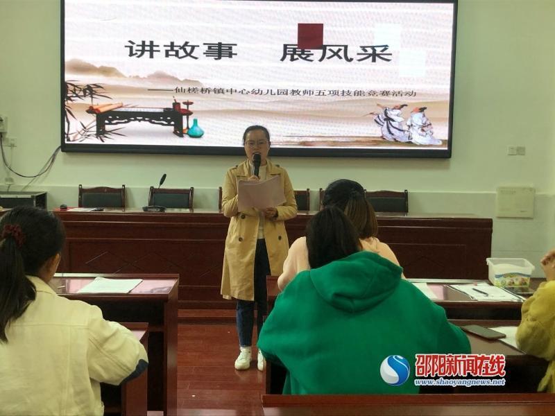 邵东市仙槎桥镇中心幼儿园教师五项技能竞赛活动