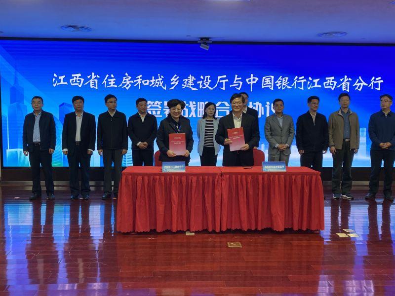江西省房地产建筑产业链银企合作暨供需对接会召开