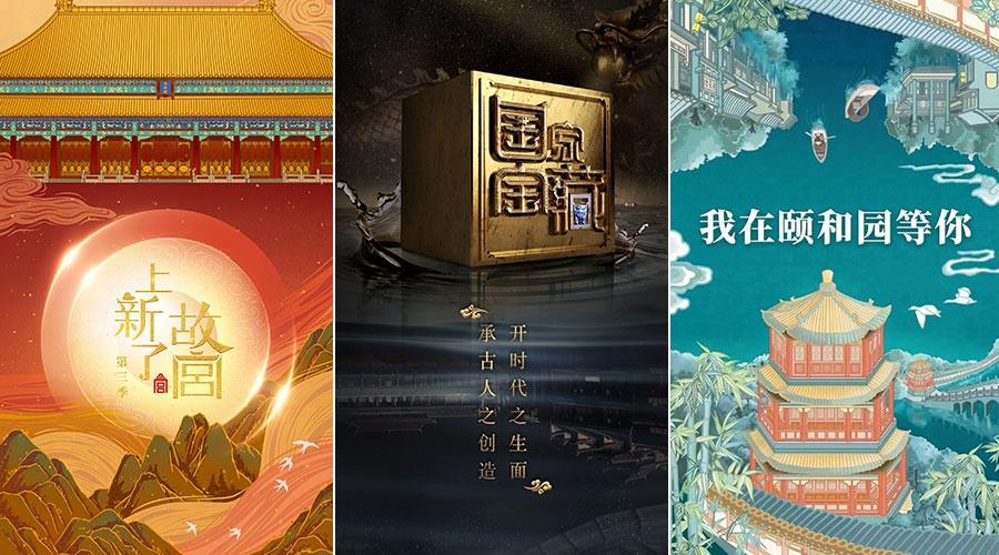 《上新了·故宫》《国家宝藏》《我在颐和园等你》节目海报