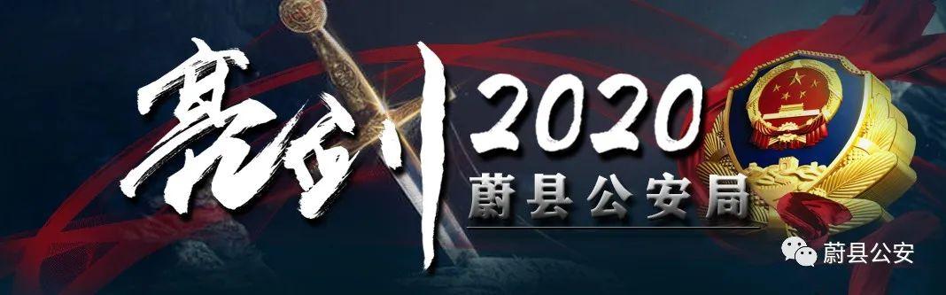 【亮剑2020】10天内6名逃犯到案