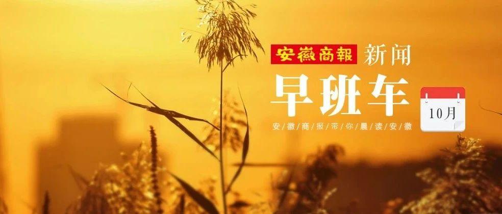 最短10天!多地寒假时间表公布!安徽……丨新闻早班车