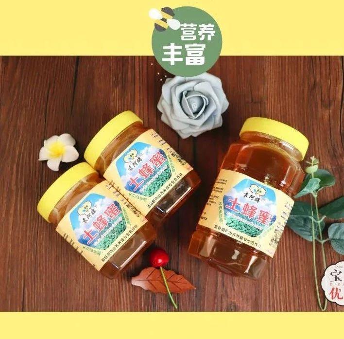 【宝报优选】来自太白山里的纯正土蜂蜜,疯抢价:49.8元/瓶包邮!纯天然0添加~