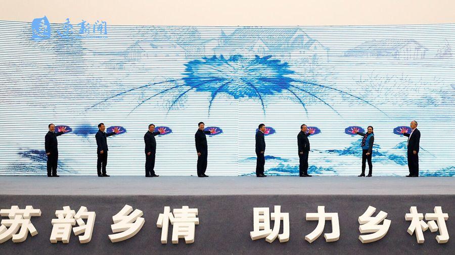 """2020""""苏韵乡情""""乡村休闲旅游农业(宿迁)暨""""宿有千香・霸王蟹""""专场推介活动举行"""