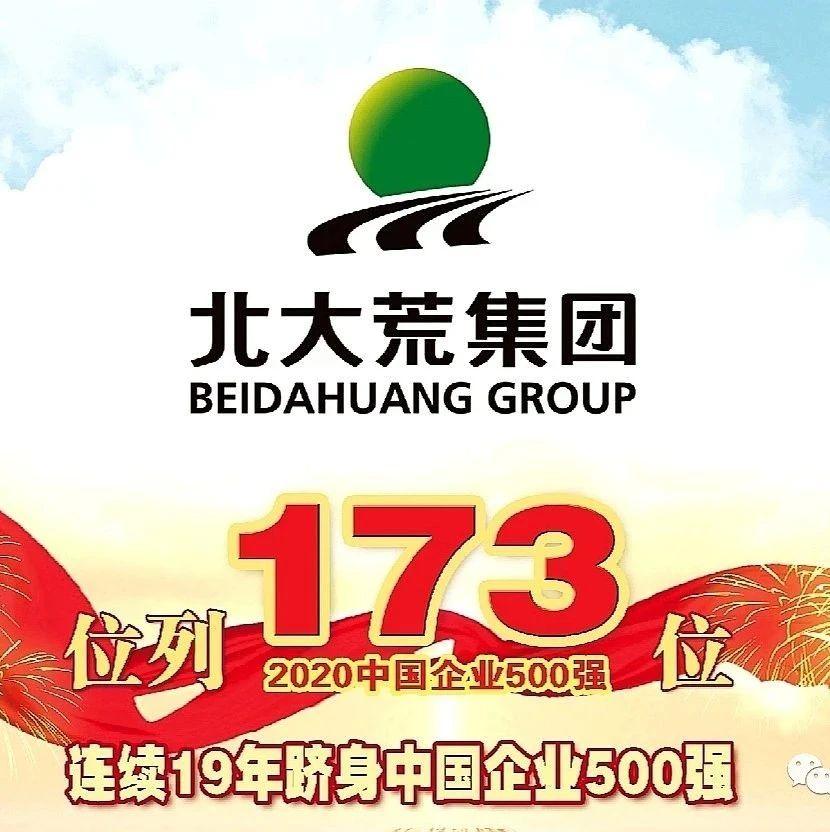 杨宝龙出席北大荒食品集团揭牌仪式并致辞