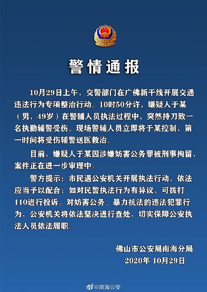 """广东佛山警方通报""""男子持刀袭警致1伤"""":已刑拘"""