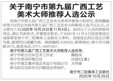 关于南宁市第九届广西工艺美术大师推荐人选公示