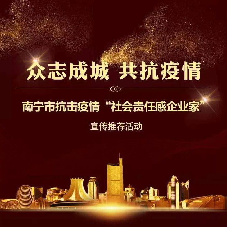 """""""众志成城 共抗疫情""""南宁市抗击疫情""""社会责任感企业家""""宣传推荐活动"""