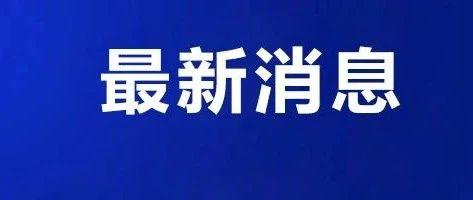 黄冈一地4人被抓 / 最新通告:即日起全面禁止!