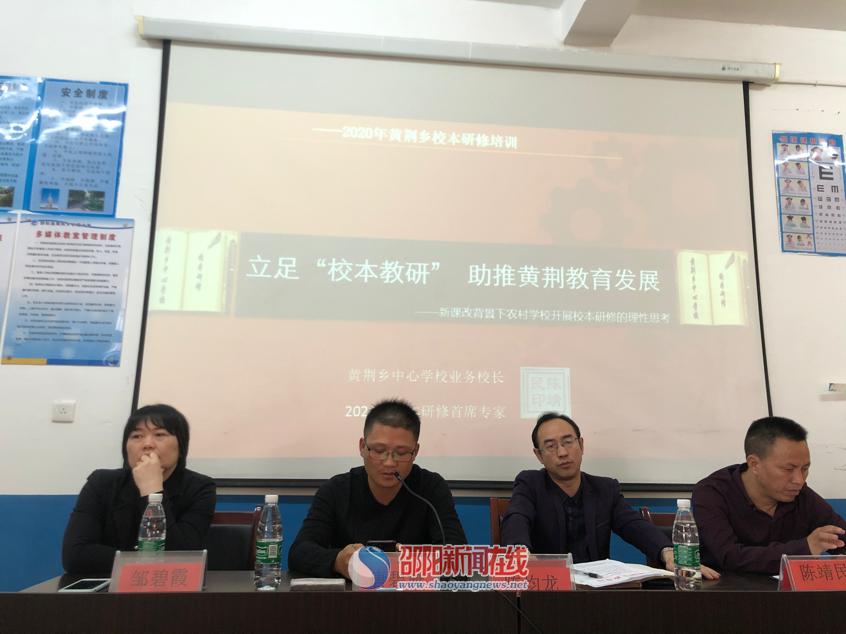邵阳县黄荆乡中心学校开展校本教研修活动