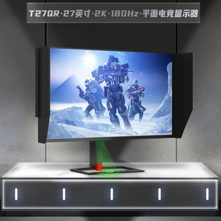 新品免费玩|游戏玩家的最佳拍档!泰坦军团电竞显示器T27QR