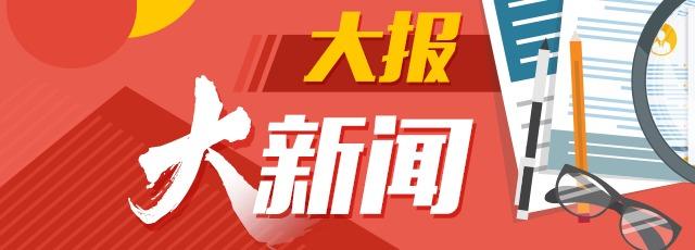大报大新闻丨辣子鸡制作、刮痧、电商直播……欢迎持证上岗!