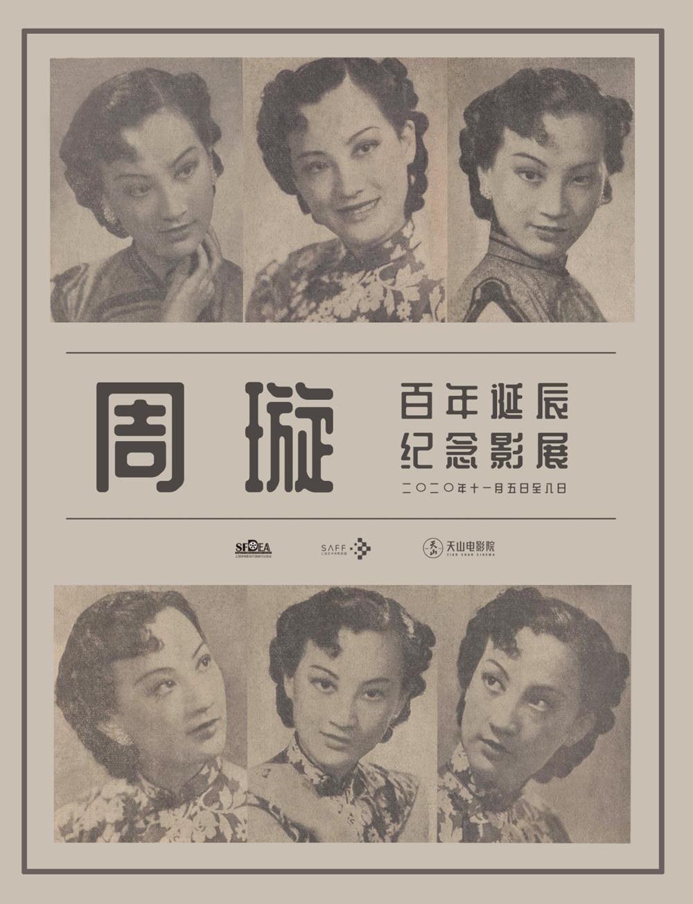 7部经典老电影致敬周璇百年,11月上海影展更显海派文化
