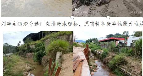 警示!三明市小蕉工业片区因环境问题突出被督察通报