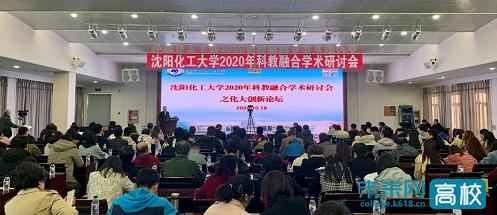 沈阳化工大学召开化大创新论坛