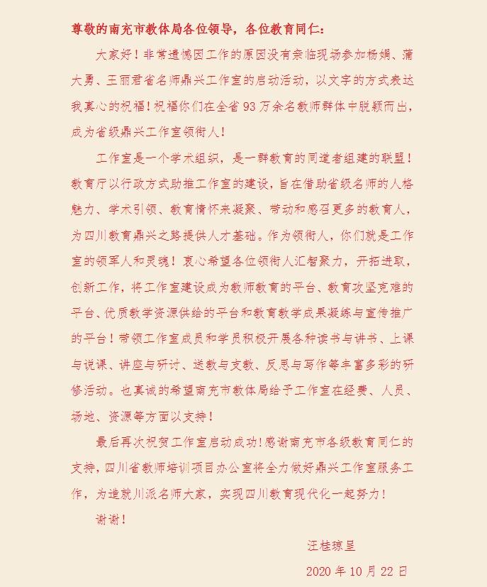 【三名工程】我市3个四川省中小学名师鼎兴工作室举行启动仪式