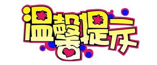 @所有人 来自大兴安岭地委宣传部的温馨提示!请收好