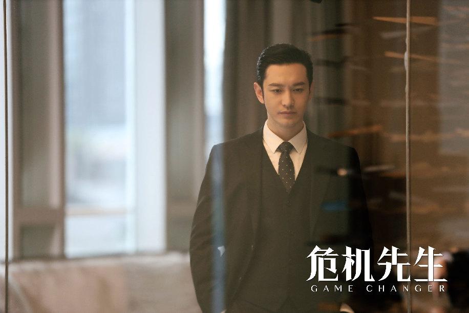 黄晓明主演剧集《危机先生》首曝预告并发布一组剧照