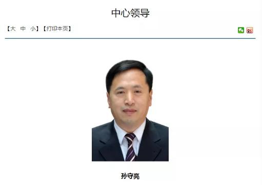 山东省政府原副秘书长孙守亮,已赴任生态环境部