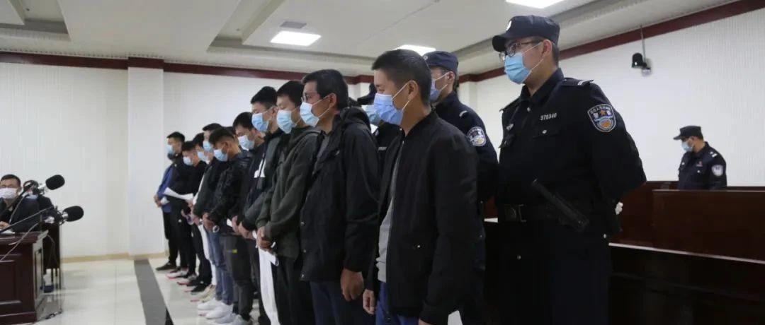 刘志伟等27人,被公开宣判!