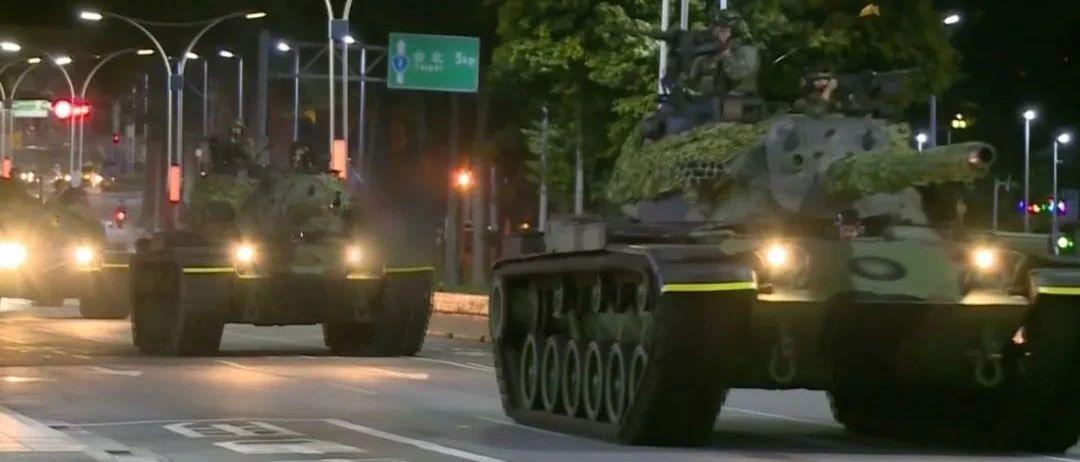 """台军""""战备周""""演练,坦克、装甲车开上街头吓坏民众……"""