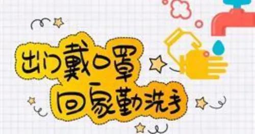 渭南市疾控中心发布11月份疾病预防提示