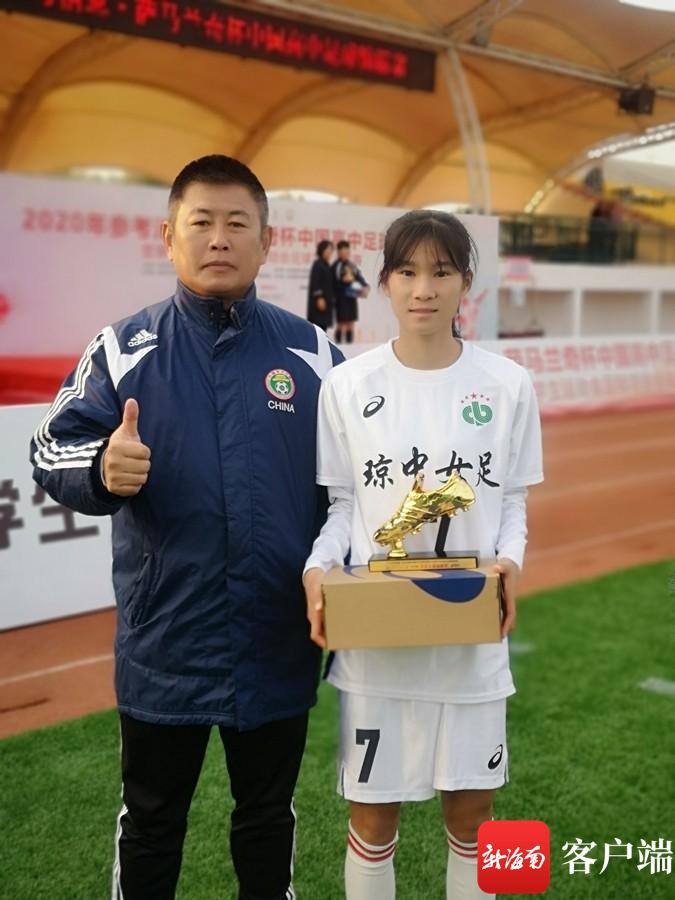 祝贺!琼中女足U16荣获2020年中国高中足球锦标赛亚军