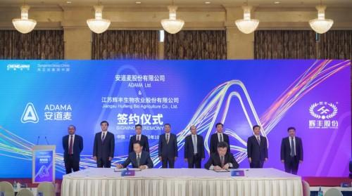 安道麦收购辉丰植保合成与制剂资产的多数股权 加强中国市场影响,拱卫全球产品供应