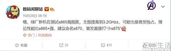高通骁龙865高频版曝光,或由OPPO独占首发