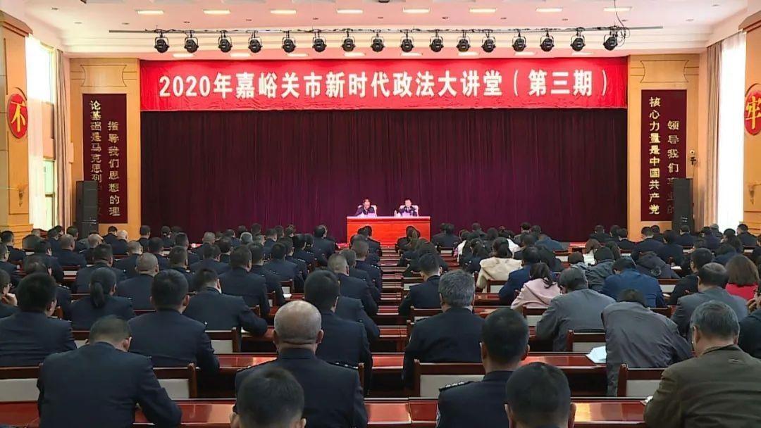 嘉峪关市举办2020年第三期新时代政法大讲堂活动