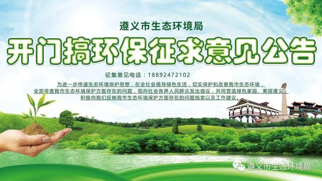汇川区召开生态环境保护委员会会议暨2020年污染防治攻坚战挂牌督战调度会