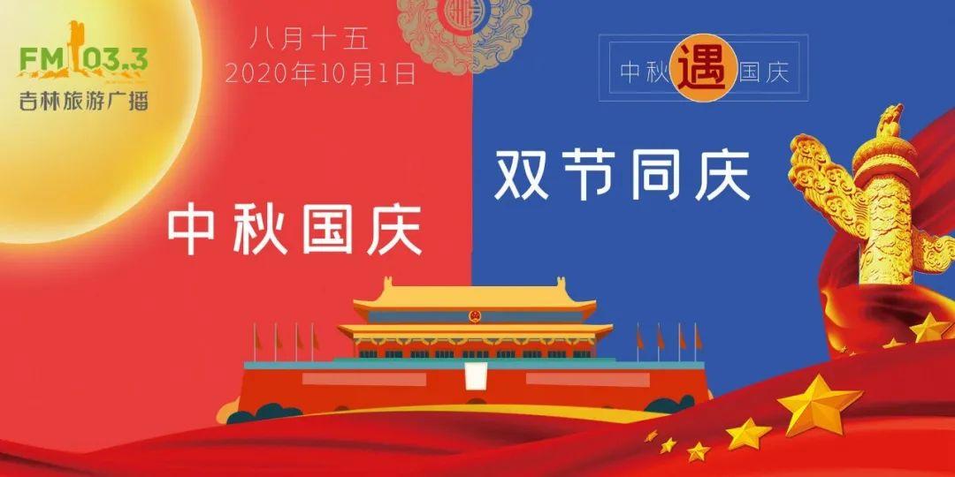 国庆假期吉林省自驾推荐:延吉