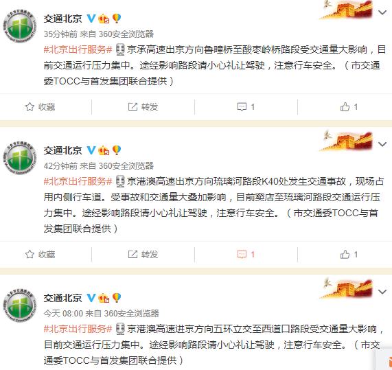 持续更新 | 国庆出行提示:多条高速出京方向交通运行压力集中图片