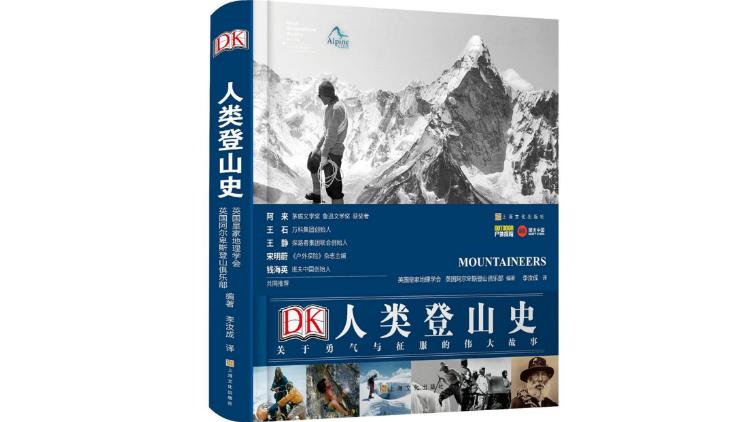 从首批登山先驱到今天的登山巨匠,登山的意义是什么?图片