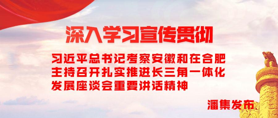 【宣传】安徽省卫生镇名单宣传!潘姬在名单上.