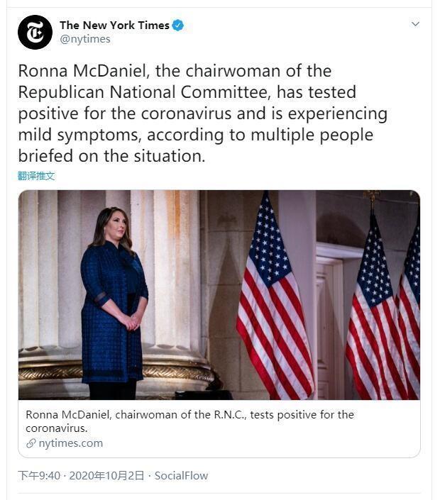 美媒:美国共和党全国委员会主席麦克丹尼尔新冠检测阳性